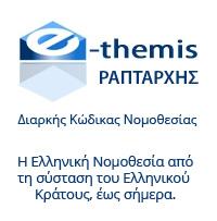 e-Themis